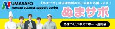 ぬまサポ(ぬまづビジネスサポート連絡会)ホームページ